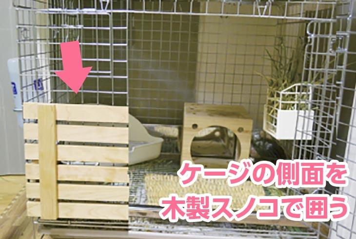 かじり対策:ケージの側面を木製スノコで囲う